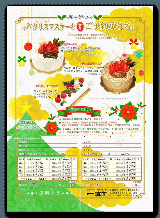クリスマスケーキご予約用チラシ_2011
