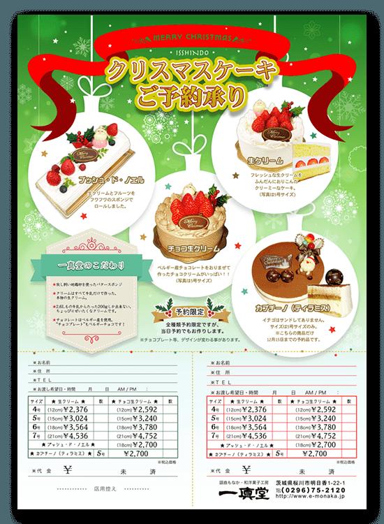 クリスマスケーキご予約用チラシ_2014