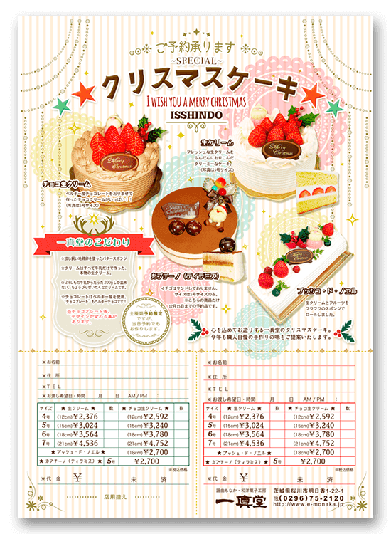 クリスマスケーキご予約用チラシ_2017