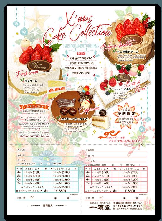 クリスマスケーキご予約用チラシ_2020